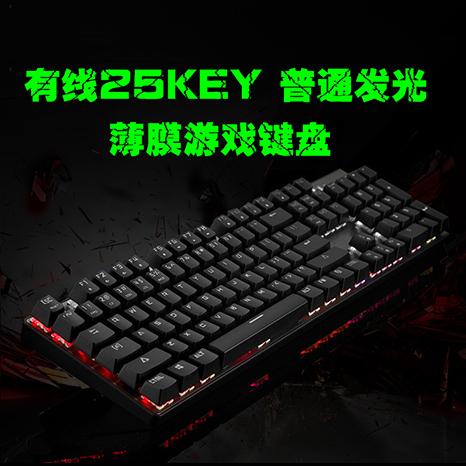 25KEY 普通发光薄膜游戏键盘