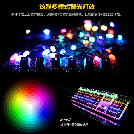 单芯片RGB幻彩发光机械键盘