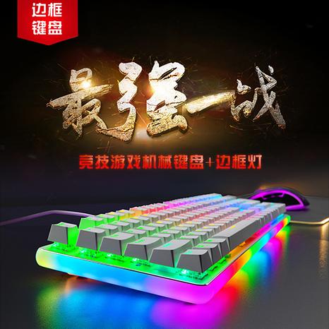 多芯片RGB幻彩发光机械键盘