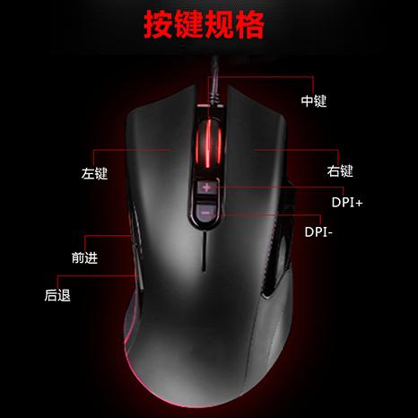 幻彩游戏鼠标 VS09M15A
