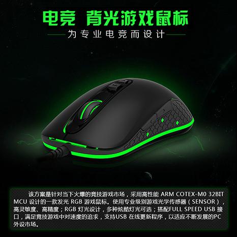 幻彩游戏鼠标 VS09M17A