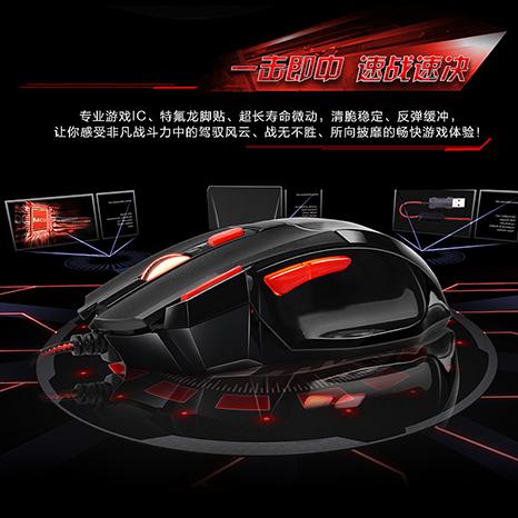 幻彩游戏鼠标 VS09M23A