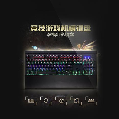 单芯片幻彩蓝牙4.0有线双模键盘