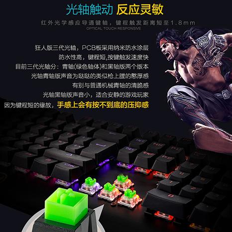 单芯片RGB幻彩发光光轴键盘